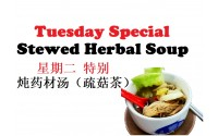 Tuesday Special - Stewed Herbal Soup 星期二特别-炖药材汤